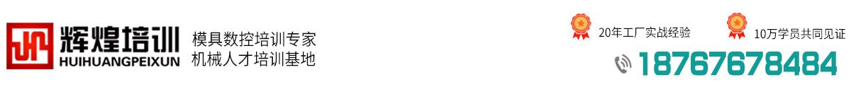 ug设计培训_数控模具cad培训_台州辉煌技术电工加工中心培训学校