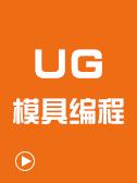 UG模具编程