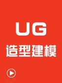 UG造型建模