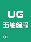 UG五轴编程