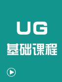 UG基础课程